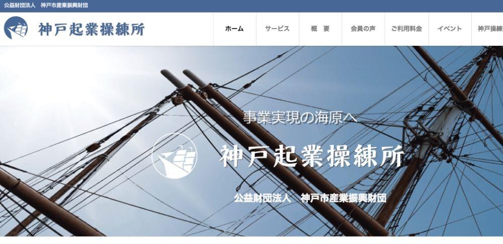 メール送信の設定ミスで合計61名分のアドレスが漏洩、神戸市産業振興財団