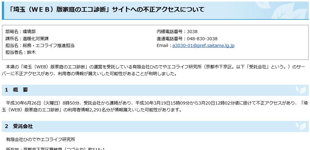 埼玉県運営サイトが不正アクセス被害、サービス登録者情報2,291名分が漏洩の可能性