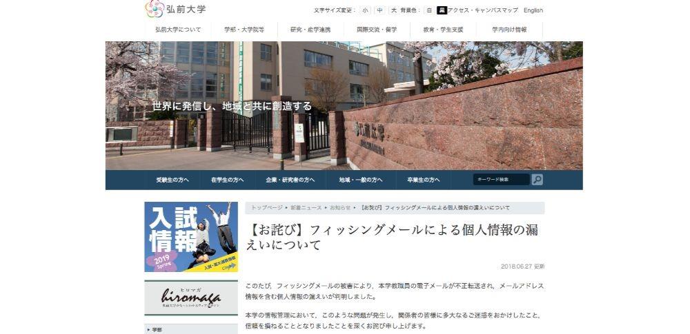 弘前大学|フィッシング攻撃を受け情報漏洩、3,151通のメールが外部転送