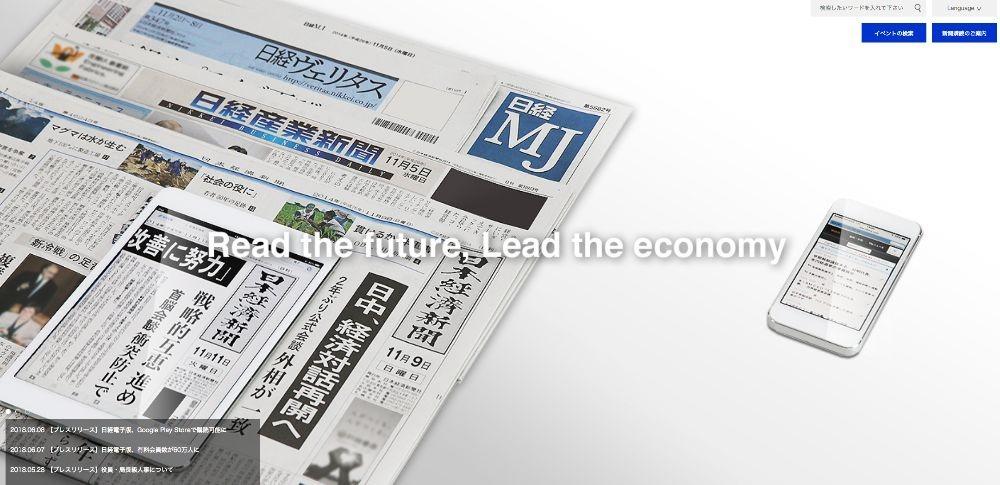 日本経済新聞社|社内情報漏洩の疑いで元社員を告訴、37万人超の読者情報も持ち出しか