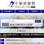 元交際相手の女性に対する不正アクセス容疑で逮捕、ネット口座から約3万9千円を出金か