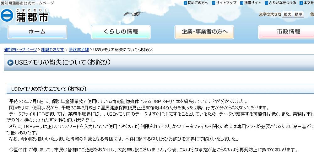 愛知 県 コロナ 情報 漏洩