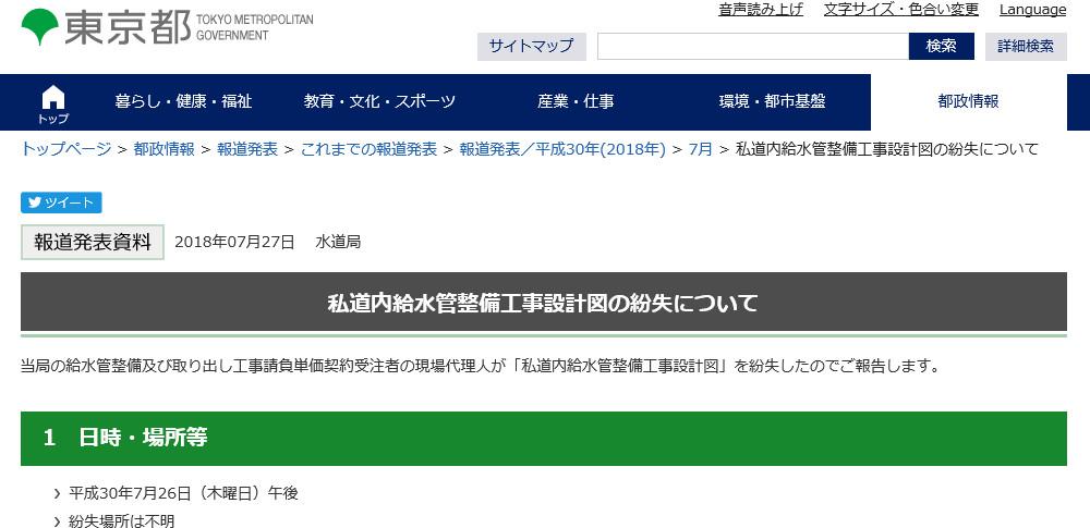 設計図紛失により26世帯の個人情報漏洩か、東京都水道局が謝罪