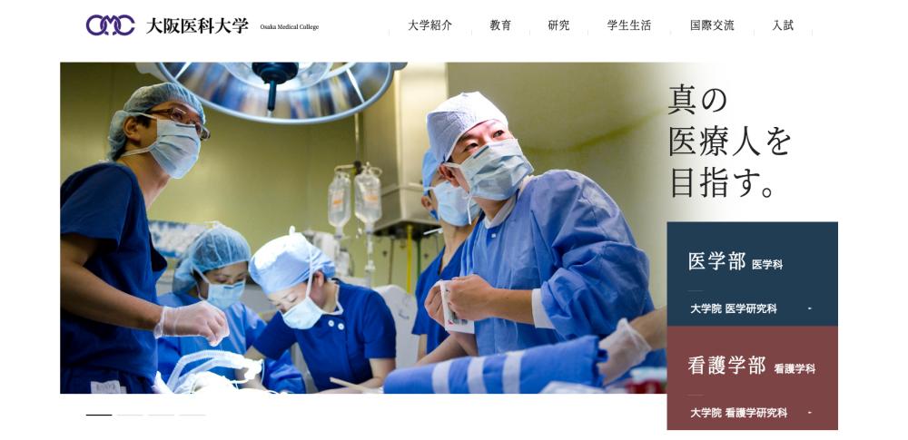 大阪医科大46万件の患者カルテ情報流出、講義データ収集を目的に学生が教員用PCを不正利用