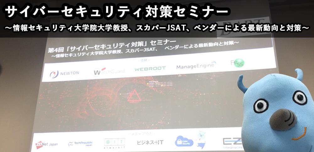 サイバーセキュリティ対策セミナー〜情報セキュリティ大学院大学教授、スカパーJSAT、ベンダーによる最新動向と対策〜