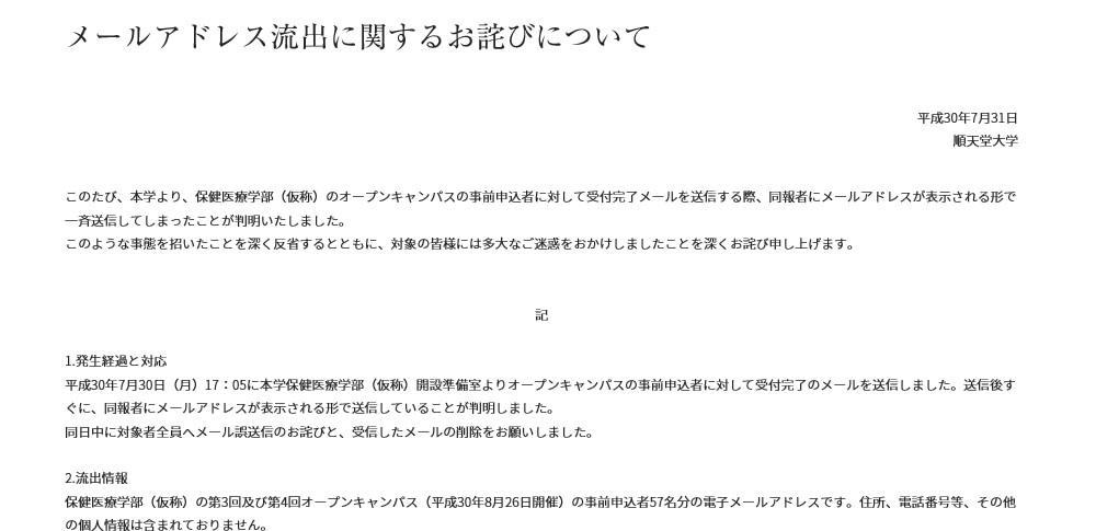 設定ミスでメールアドレス57件が流出、順天堂大学が謝罪