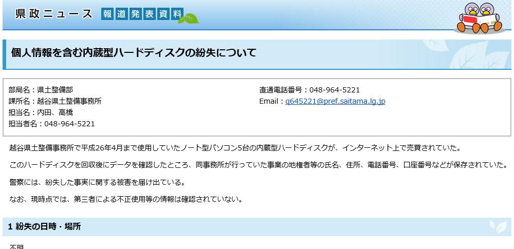 地権者ら191名分の個人情報入りハードディスクがネット通販に|埼玉県