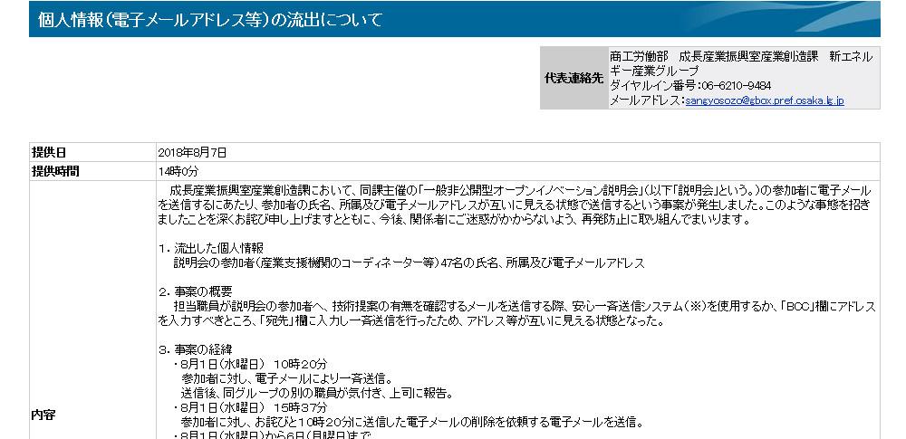 メール設定ミスで47名分の個人情報流出|大阪府商工労働部
