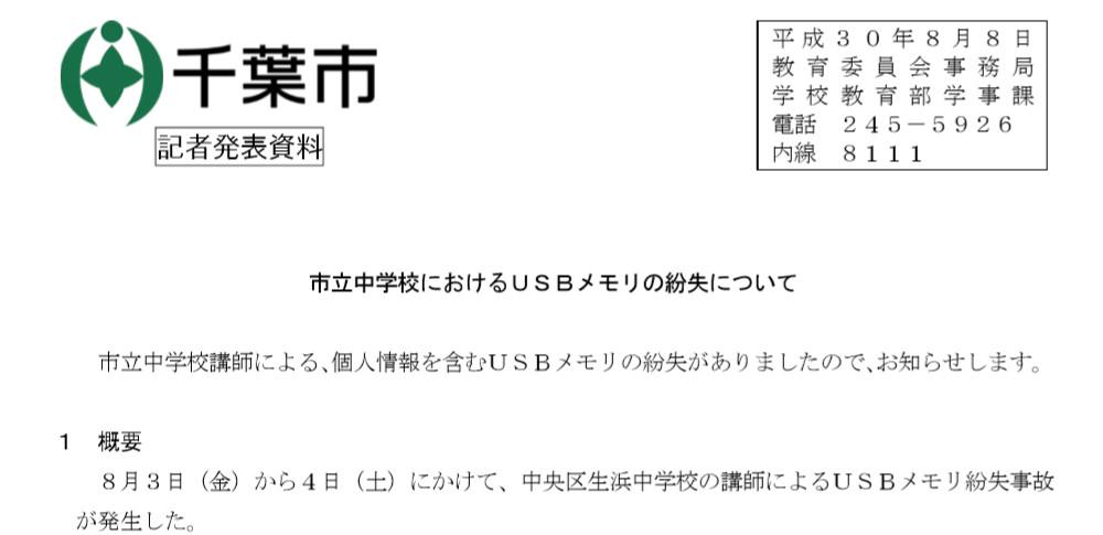 中学校講師が飲酒後にUSBを紛失、生徒の個人情報9件流出か|千葉市中学校