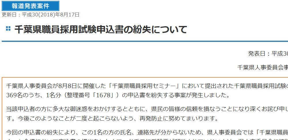千葉県|職員採用試験の申込書1名分を紛失の可能性