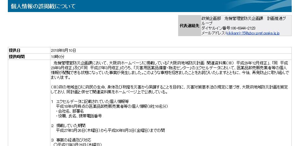 医薬品卸売販売事業者等の個人情報16名分を誤掲載、大阪府
