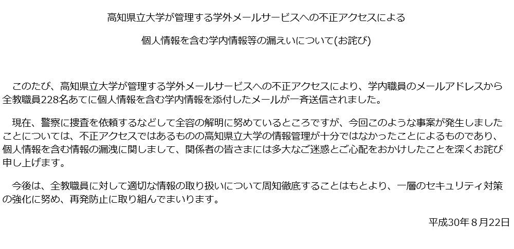 高知県立大学が不正アクセス被害、学内文書や個人情報が流出