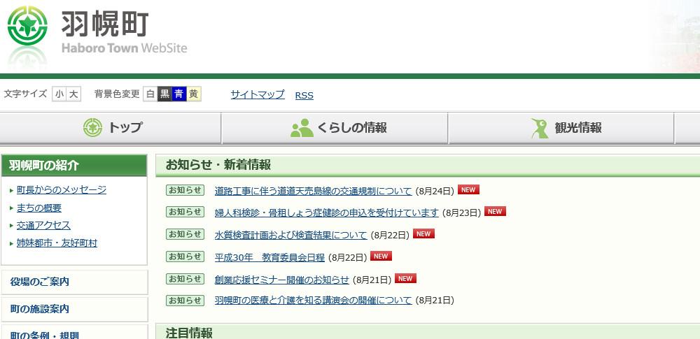 納税担当者が納税関係書類17点を紛失|北海道羽幌町
