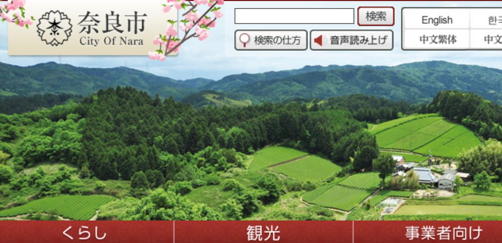反対運動参加住民39名の個人情報を無断で譲渡、奈良市が謝罪