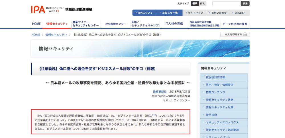 IPAが再警告!急増する「ビジネスメール詐欺」日本語での攻撃事例を確認