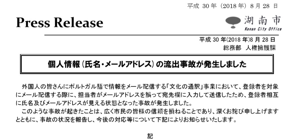 外国人向け大雨注意報で合計91名にメール誤送信|滋賀県湖南市