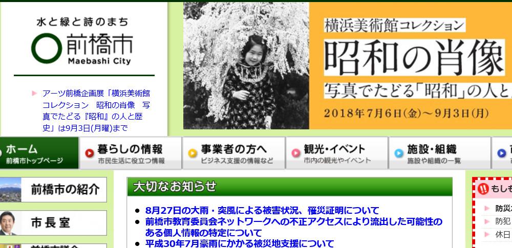 前橋市がNTT東日本に1億6,500万円の損害賠償請求、セキュリティ上の設定不備等の責任追及