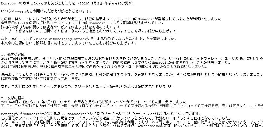 仮想通貨「モナコイン」が盗難、Monappyが不正アクセス被害でユーザーへ謝罪