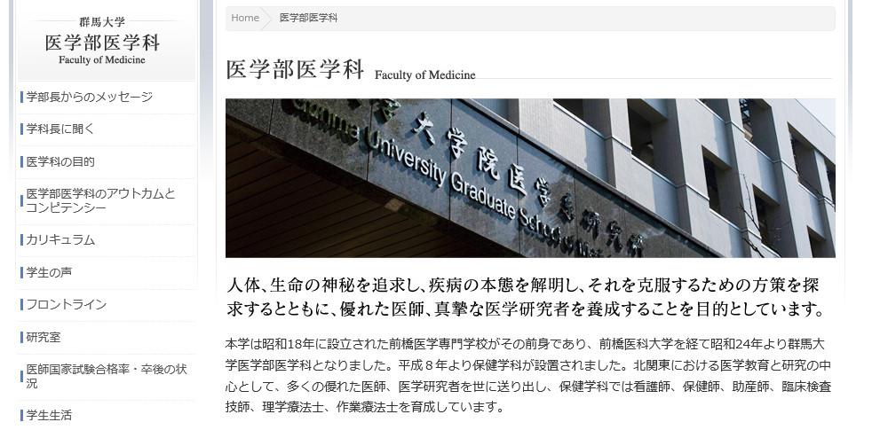 群馬大学医学部学生がUSBメモリーを紛失、患者情報などが行方不明に