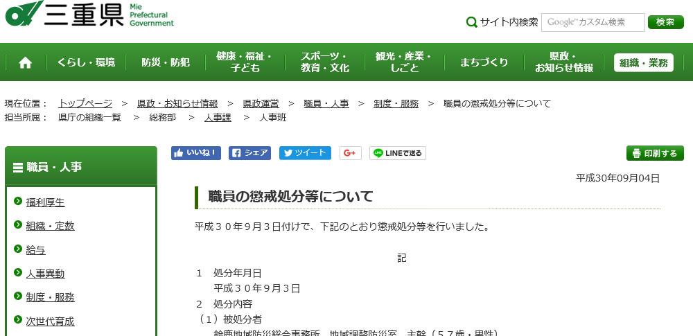 三重県職員が個人情報約1,600件を紛失「仕事ができないと思われたくなかった」