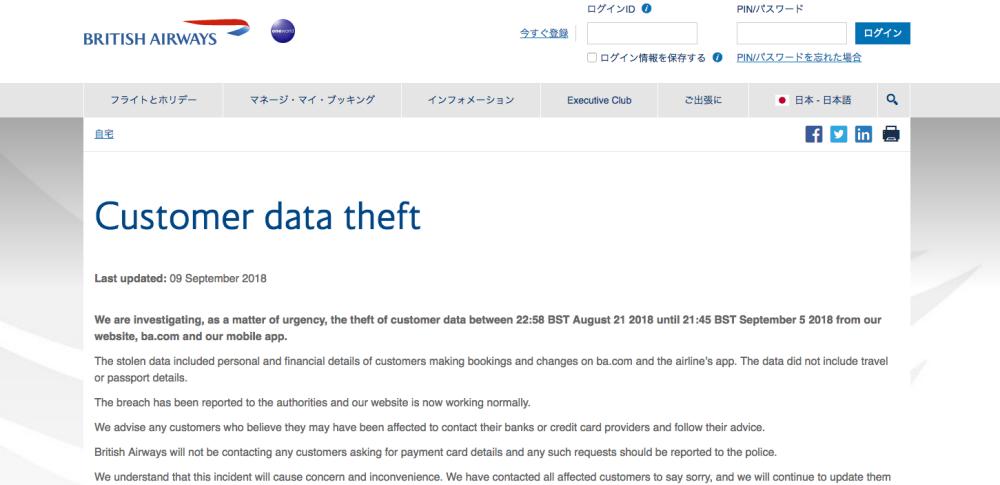 イギリスの航空会社でクレジットカード情報など合計38万件が流出