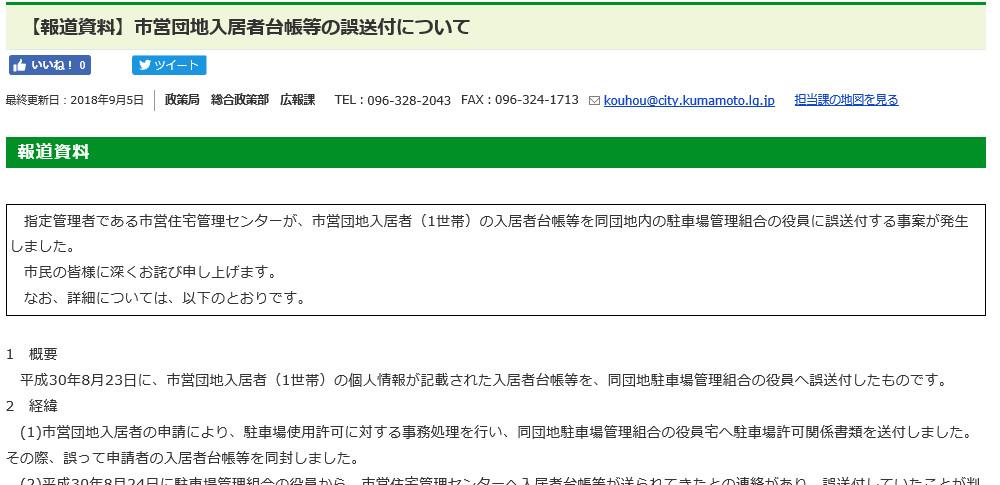 熊本市が1世帯分の市営団地関連書類を誤送付、送付先の指摘により発覚