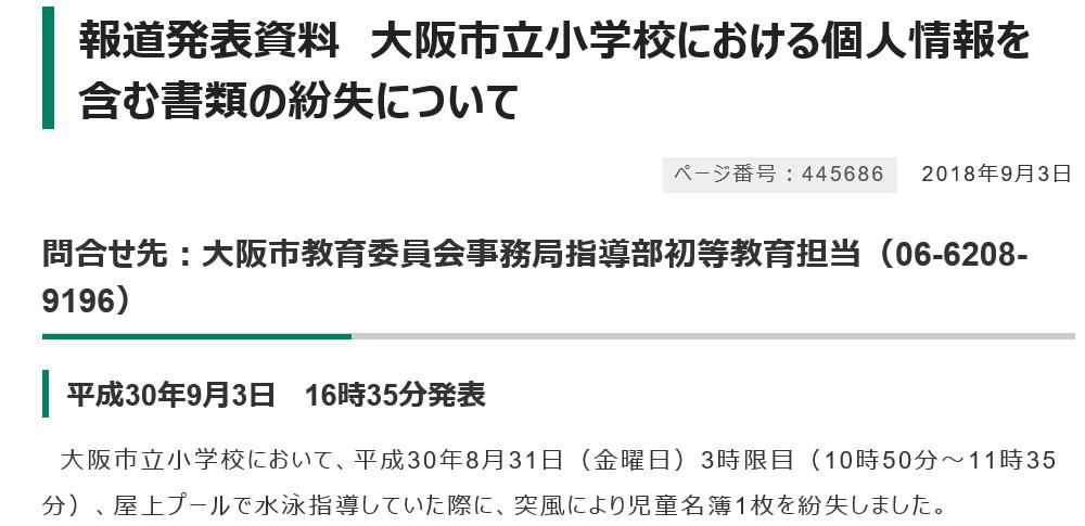 突風で児童名簿が飛ばされ22名分の個人情報を紛失か|大阪市立小学校