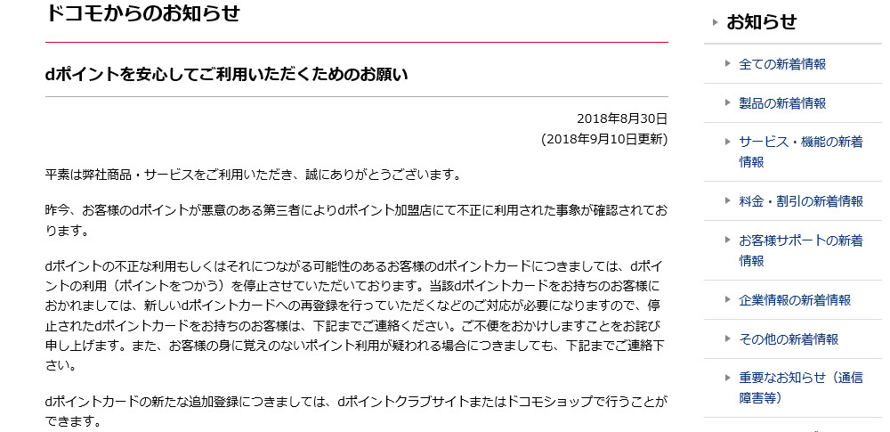 NTTドコモ「dポイント」不正利用被害の原因を特定、拡大防止措置を実施