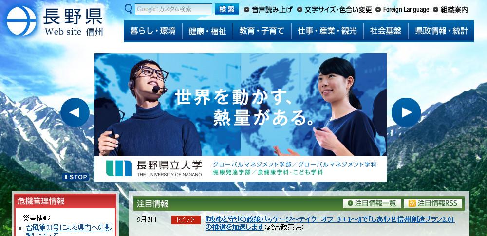 メール誤送信で248件のアドレス流出、長野県が謝罪