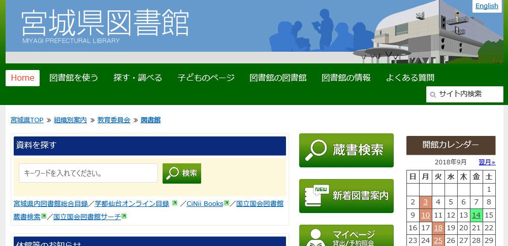 宮城県立図書館HPが外部から大量のアクセスで閉鎖に、IPの大半は中国と判明
