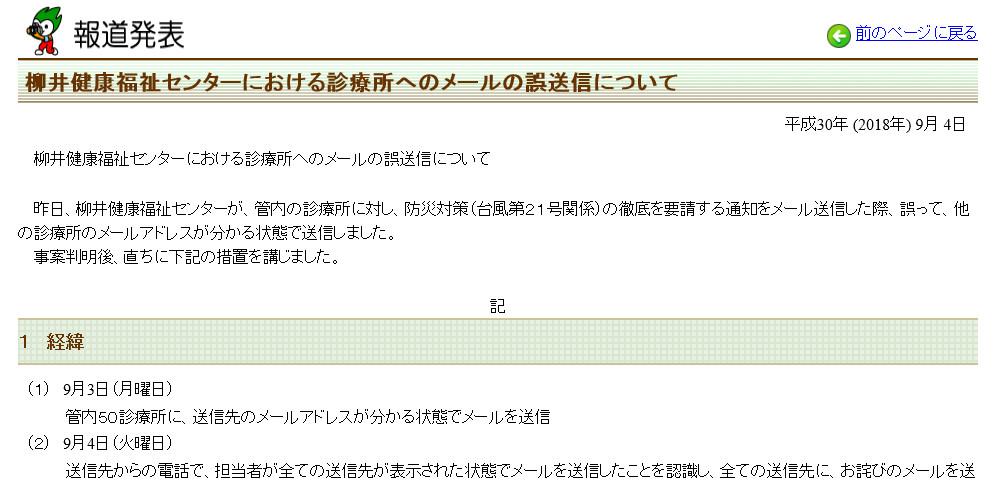 メール誤送信でアドレス50件が漏洩、山口県柳井健康福祉センター