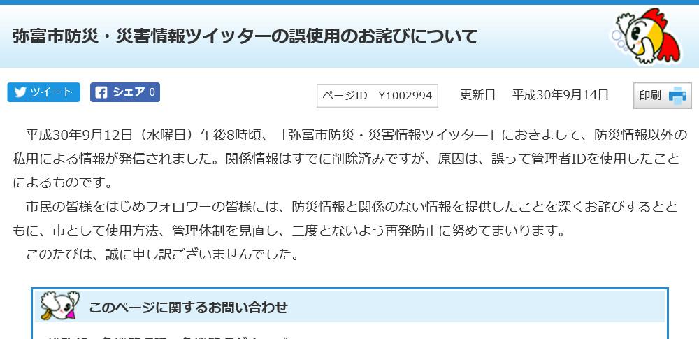弥富市公式Twitterで誤ツイート、職員が個人アカウントと誤認