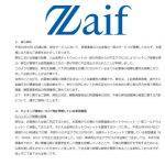 仮想通貨取引所「Zaif」不正アクセス被害、ビットコインなど約67億円分流出