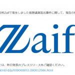 Zaif仮想通貨流出額を約70億円へ増額、被害の詳細も明らかに