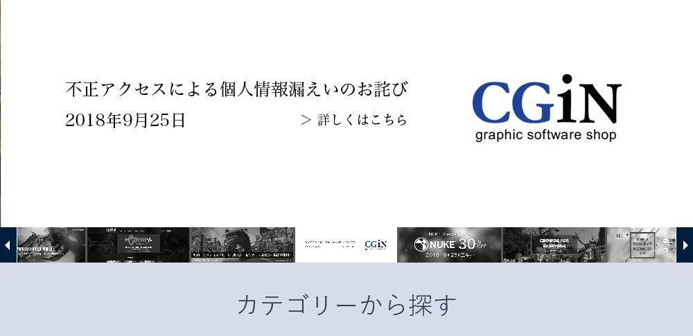 クリエイター向けソフト販売サイト「CG-iN」が不正アクセス被害、顧客情報流出