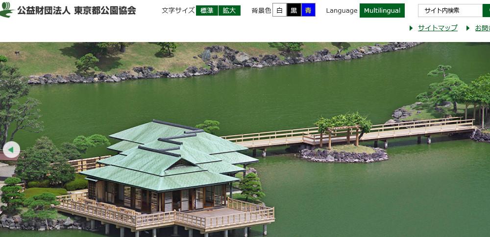 電子メールの誤送信で委託業者131社の情報が流出、東京都公園協会
