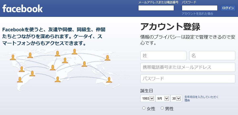 Facebookで約5,000万人分のアクセストークンが流出、脆弱性が原因か