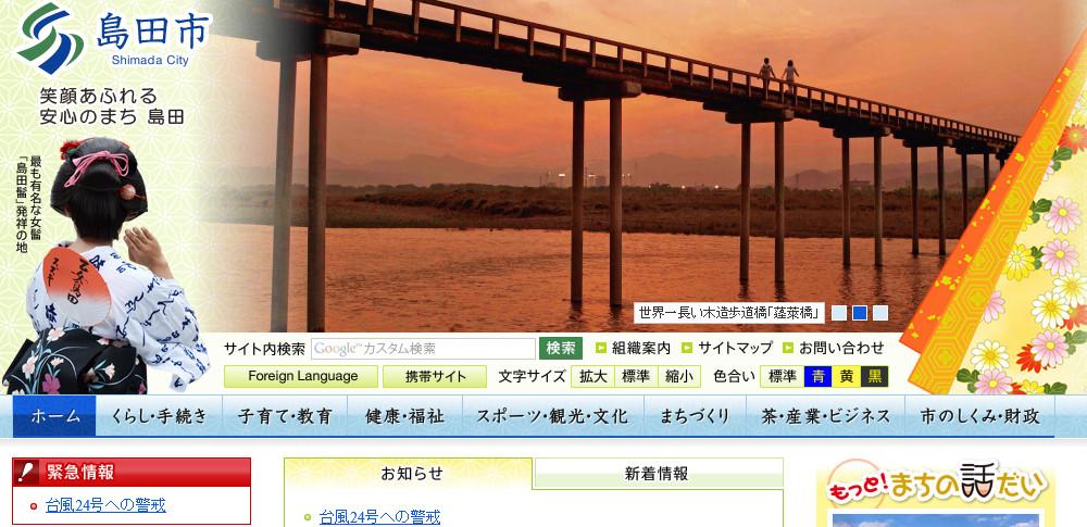 フリーメール業務使用で約1,800名分の個人情報流出、島田市が不正アクセス被害