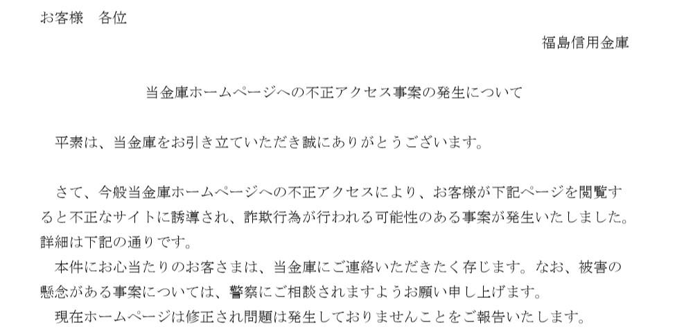 HPが改ざんされ不正サイトへ誘導、サポート詐欺の可能性|福島信用金庫