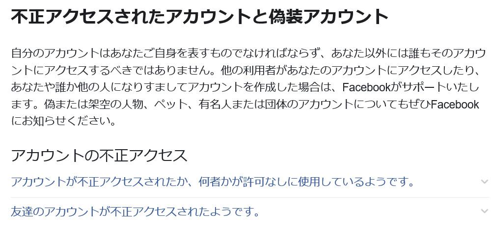 Facebookが不正アクセス事案を謝罪、調査状況も説明