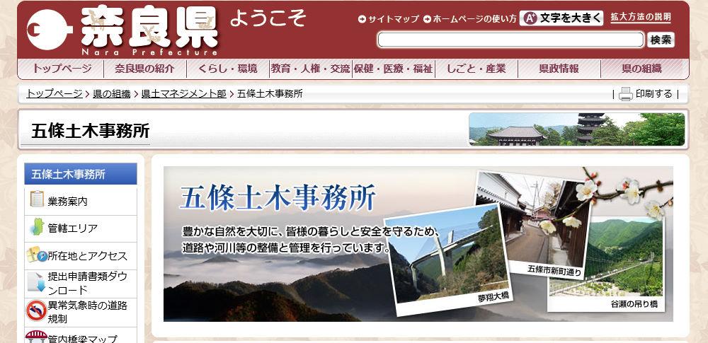 奈良県職員が不正アクセス禁止法違反の疑いで逮捕、女性職員の個人情報が目的か
