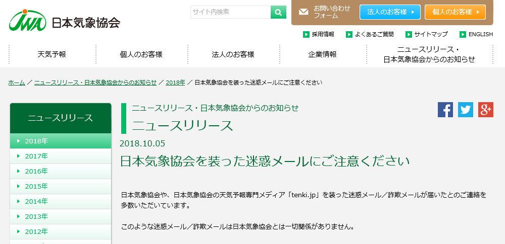 災害を装う詐欺メールが増加中、日本気象協会が注意喚起