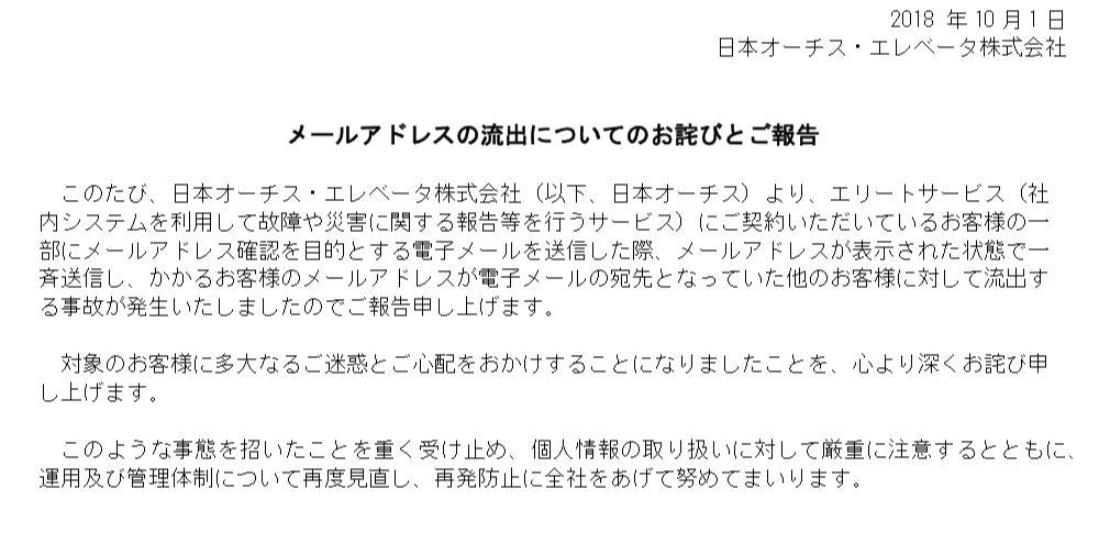メール誤送信で顧客アドレス2,250件が流出、日本オーチス・エレベーター