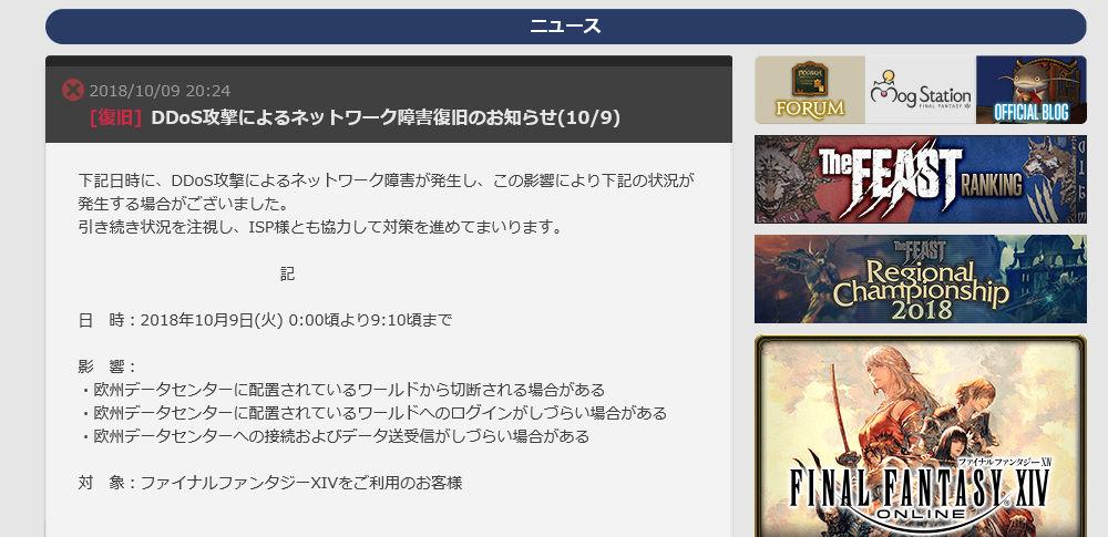 「FF XIV」DDoS攻撃により障害が発生、人気ゲームを襲うサイバー攻撃