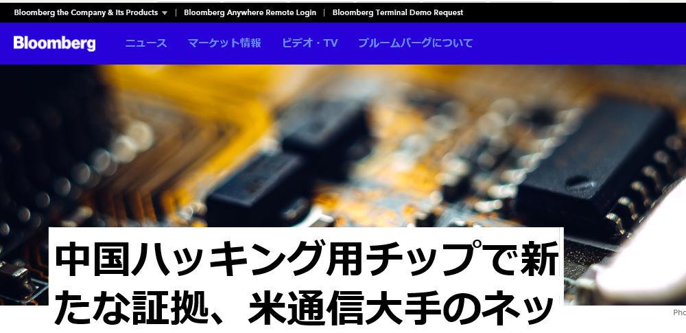 米国大手通信企業にハッキング用スパイチップが混入か、米報道機関が波紋を呼ぶ