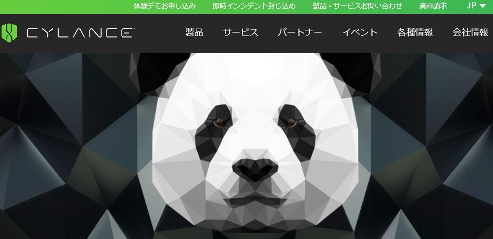 マルウェア「PandaBanker(パンダバンカー)」による攻撃を確認、クレカ会社が狙われる
