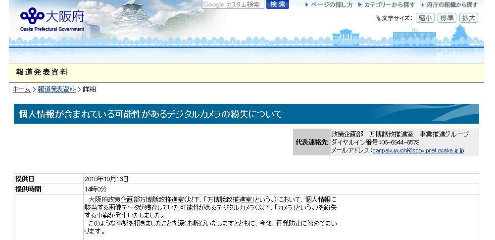 個人情報が含まれた可能性のあるデジタルカメラを紛失|大阪府万博誘致推進室