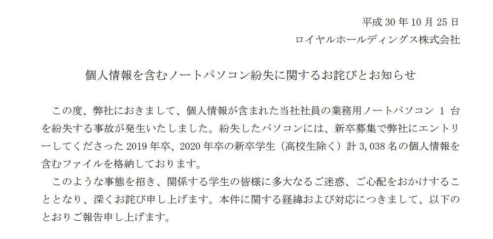 ノートPC紛失で新卒学生の個人情報3,038名分が行方不明に|ロイヤルHD