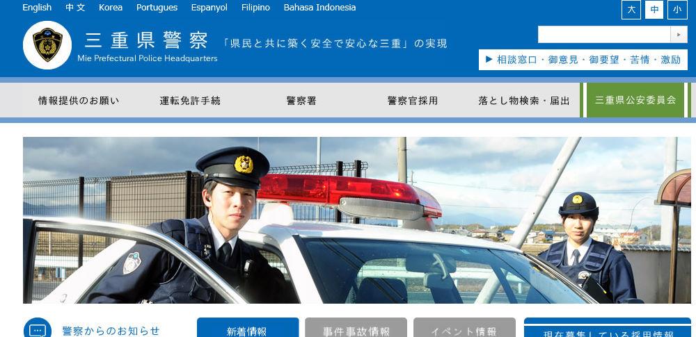 官民合同組織が三重県警察本部でサイバーセキュリティ研修会を開催