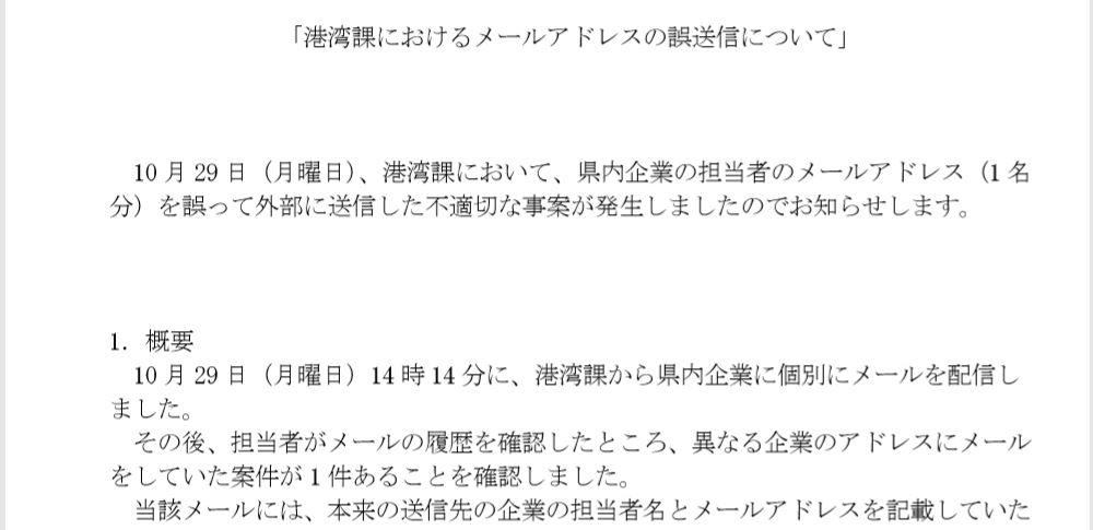 香川県港湾課職員、個別メールの宛先を誤り個人情報漏洩